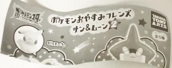 ポケモン おやすみフレンズ サン&ムーン2