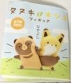 タヌキとキツネ フィギュア