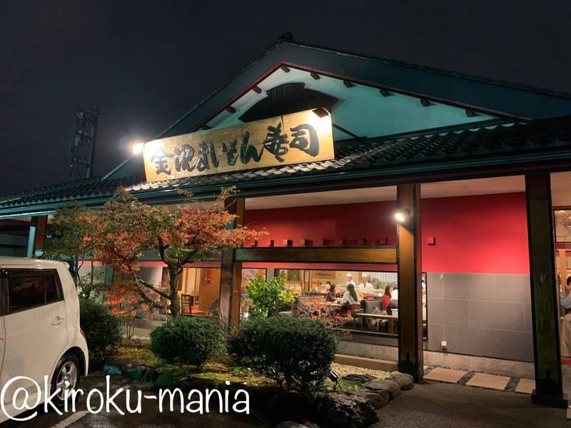 f:id:kiroku-mania:20200426185104j:plain
