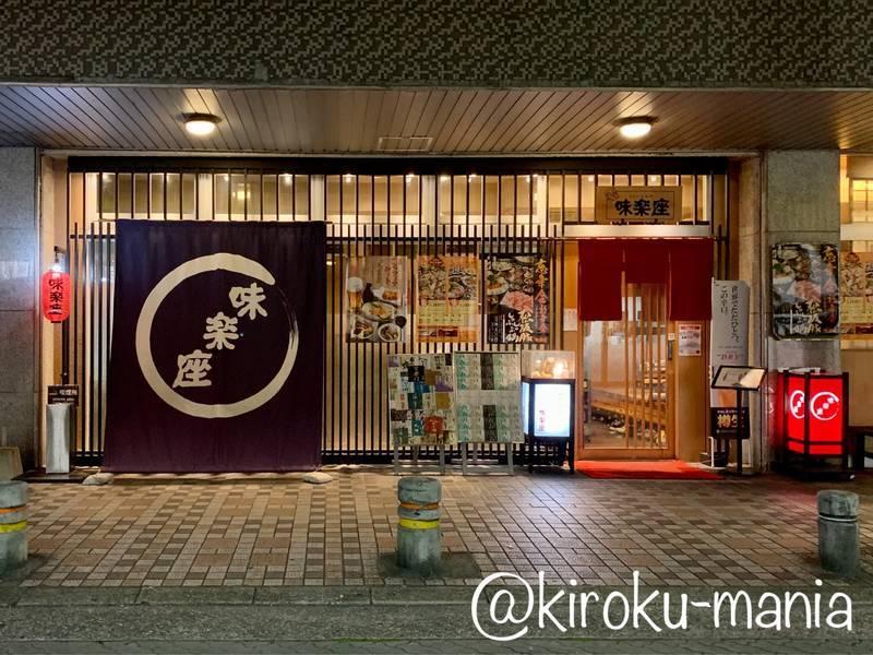 f:id:kiroku-mania:20200504180259j:plain