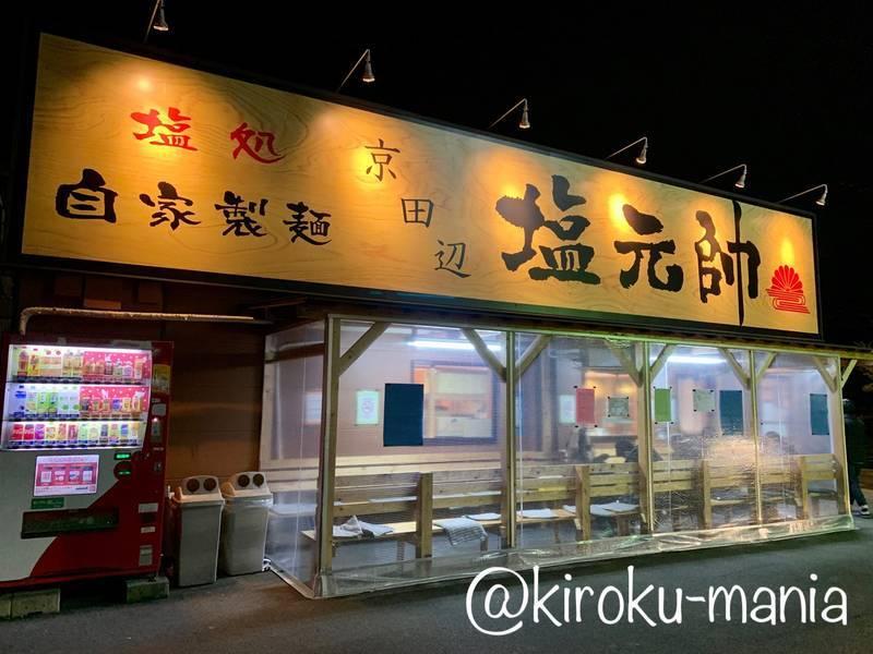 f:id:kiroku-mania:20200515230828j:plain
