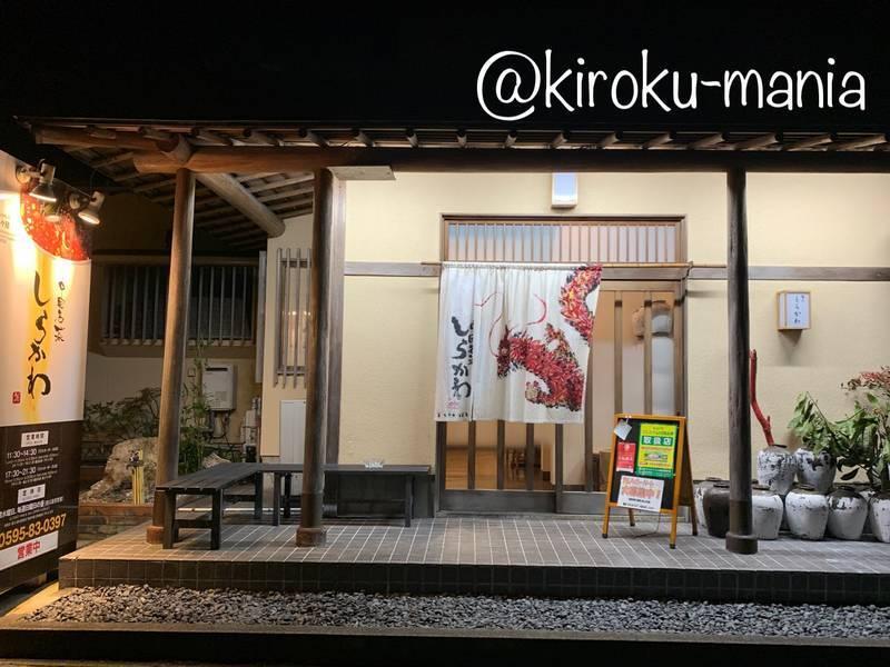 f:id:kiroku-mania:20200520224851j:plain