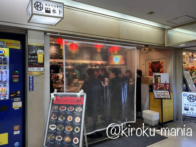 f:id:kiroku-mania:20200531231801j:plain