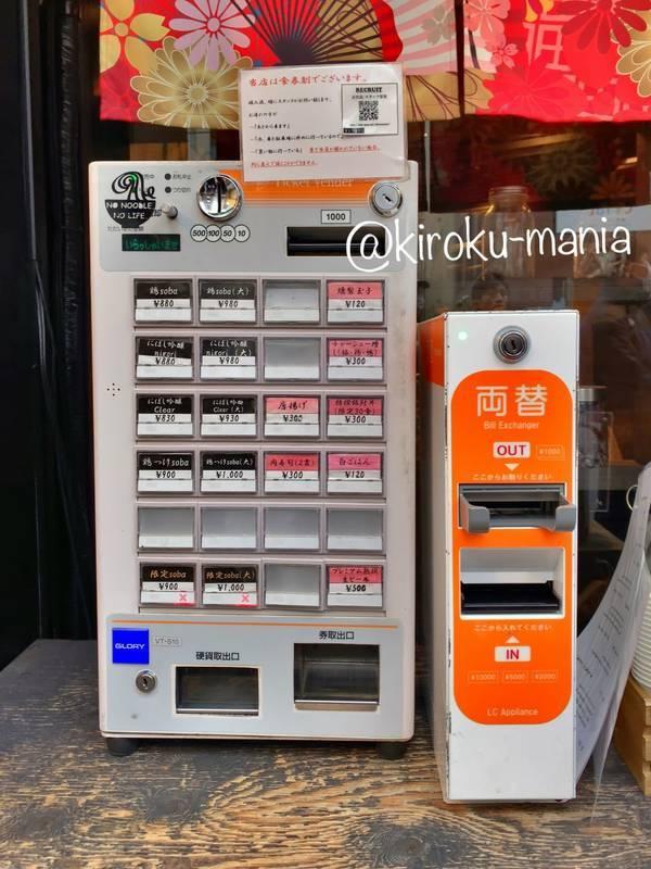 f:id:kiroku-mania:20200602193742j:plain