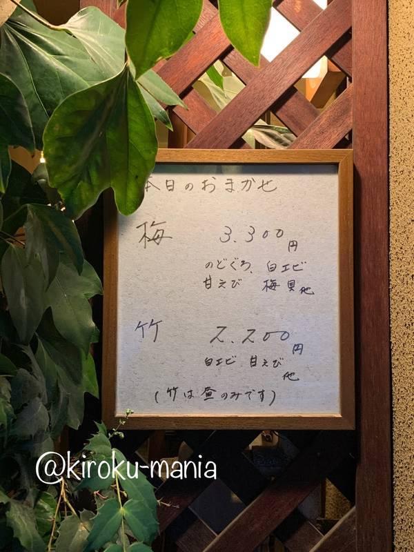 f:id:kiroku-mania:20200626224916j:plain