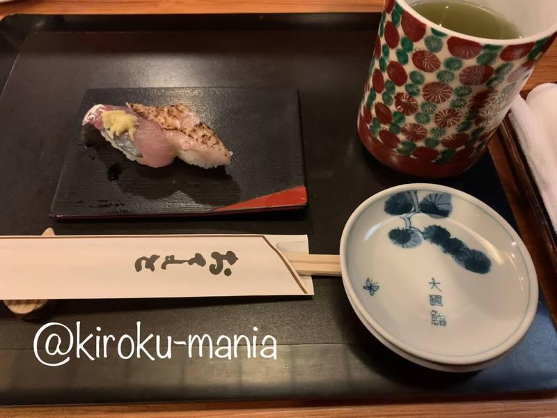 f:id:kiroku-mania:20200626224921j:plain