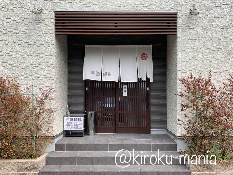f:id:kiroku-mania:20200710185937j:plain
