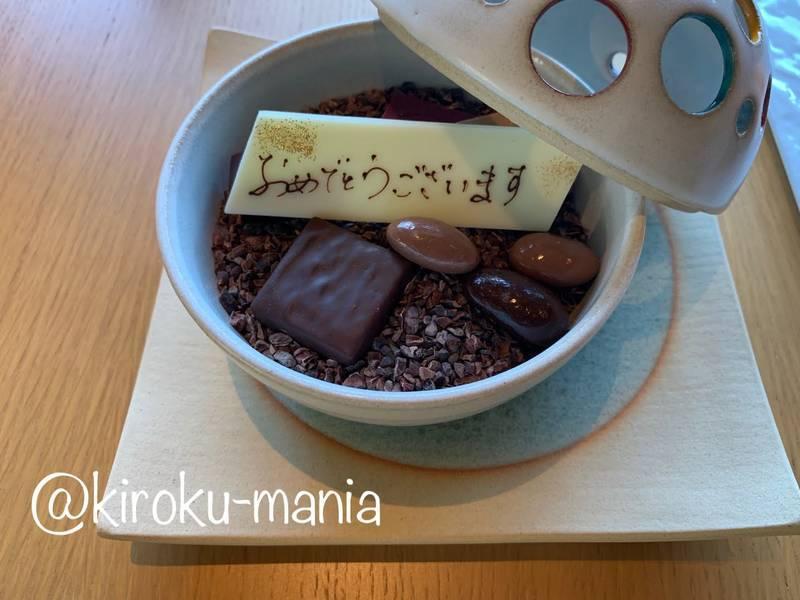 f:id:kiroku-mania:20200713225713j:plain