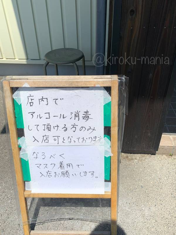 f:id:kiroku-mania:20200722225450j:plain