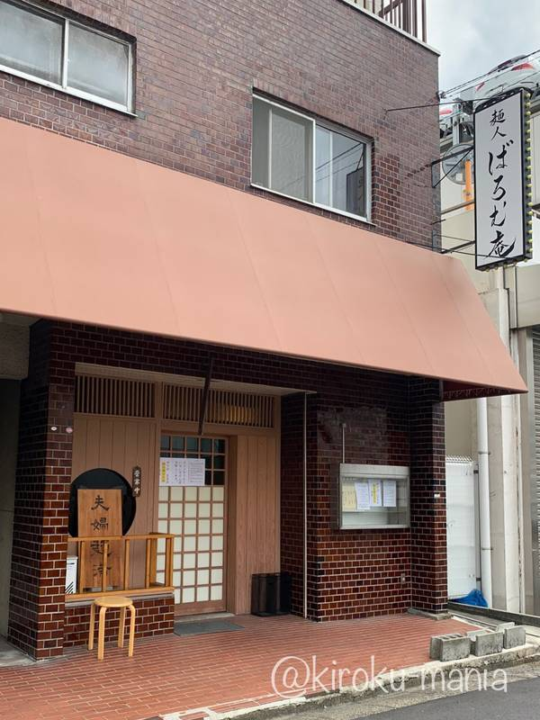 f:id:kiroku-mania:20200723183304j:plain