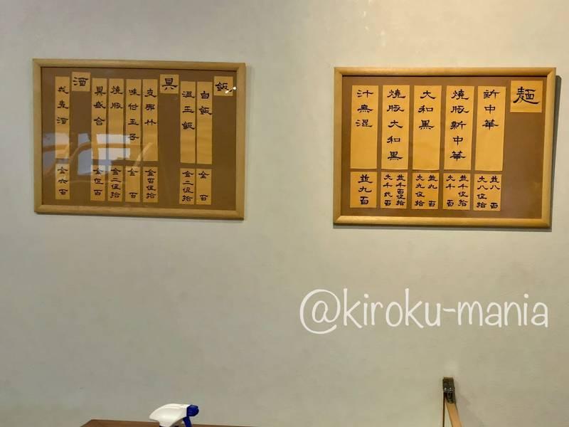 f:id:kiroku-mania:20200723183309j:plain