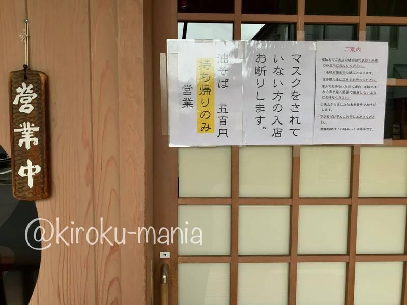 f:id:kiroku-mania:20200723183315j:plain
