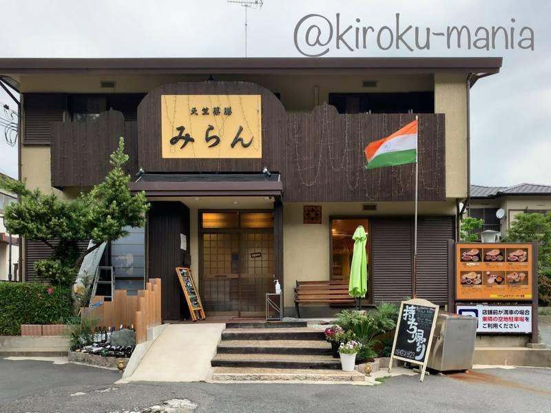 f:id:kiroku-mania:20200808163807j:plain