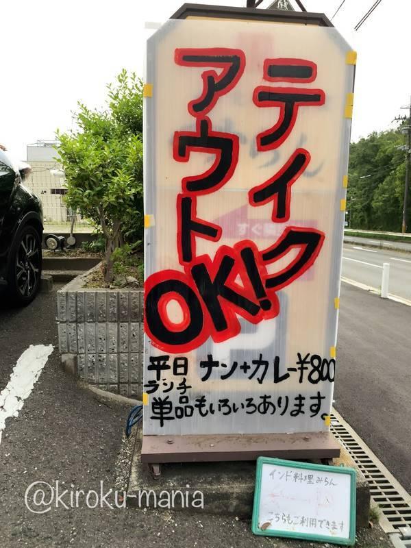 f:id:kiroku-mania:20200808163813j:plain