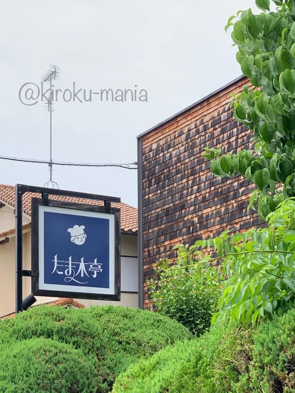 f:id:kiroku-mania:20200808165841j:plain