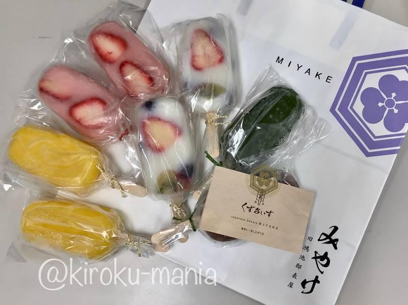 f:id:kiroku-mania:20200813200806j:plain