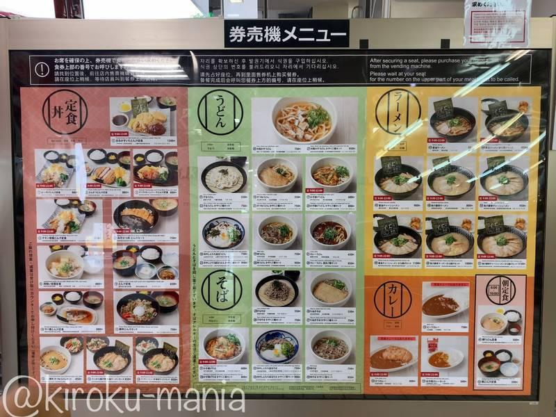 f:id:kiroku-mania:20200822083745j:plain