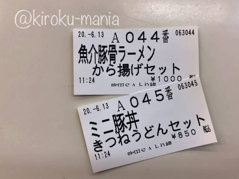 f:id:kiroku-mania:20200822083750j:plain