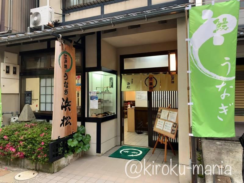 f:id:kiroku-mania:20200822224957j:plain