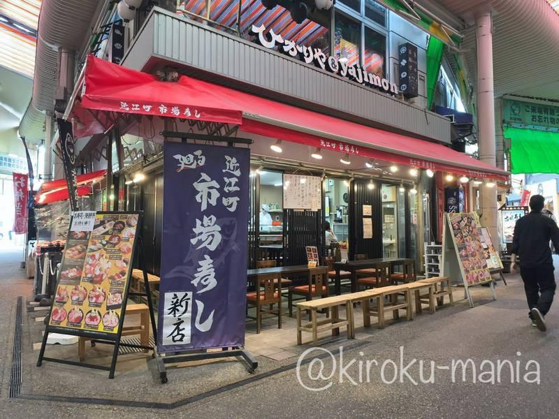 f:id:kiroku-mania:20200826230859j:plain