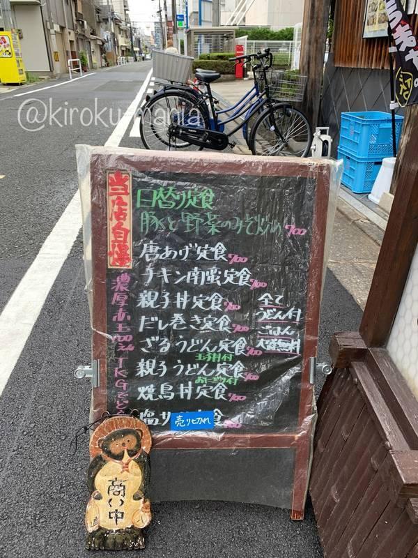 f:id:kiroku-mania:20200903190204j:plain