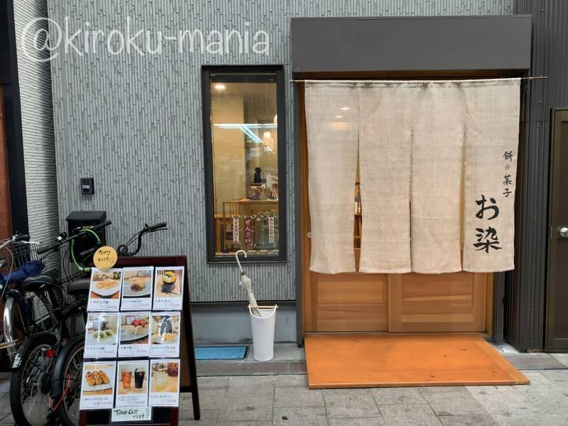 f:id:kiroku-mania:20200905082334j:plain