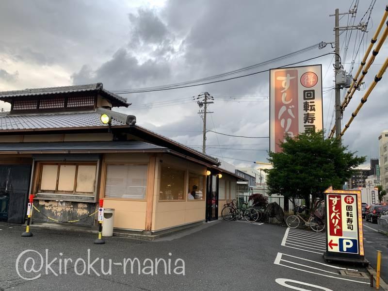 f:id:kiroku-mania:20200905091319j:plain