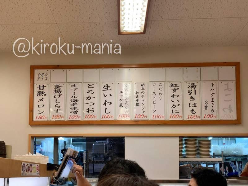 f:id:kiroku-mania:20200905091324j:plain