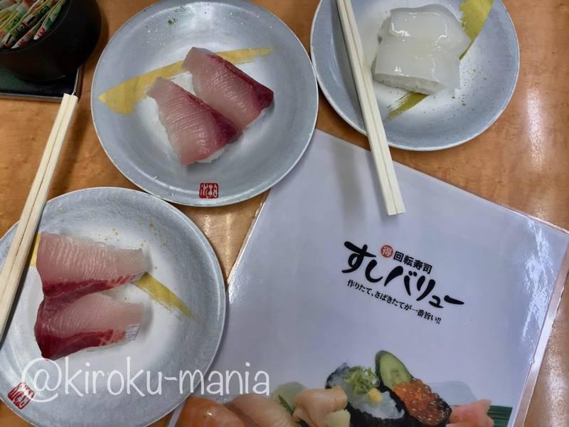 f:id:kiroku-mania:20200905091338j:plain