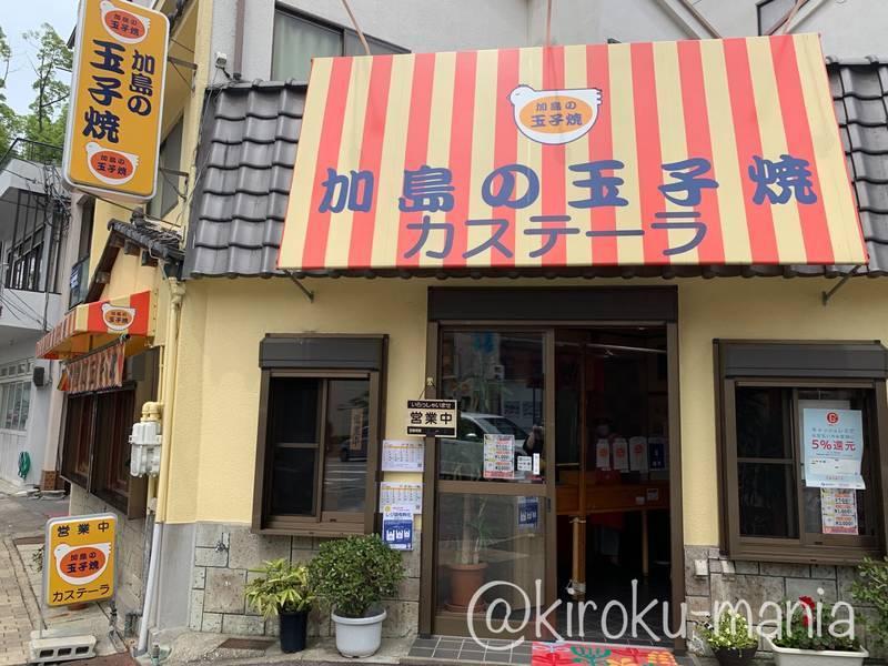 f:id:kiroku-mania:20200908191043j:plain