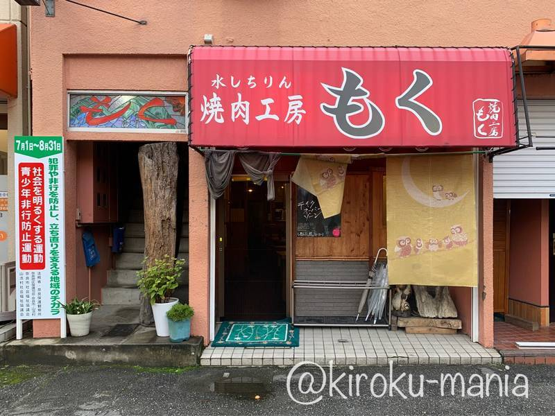 f:id:kiroku-mania:20200922114554j:plain