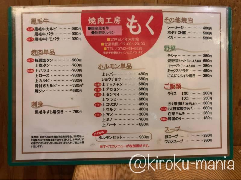 f:id:kiroku-mania:20200922114601j:plain