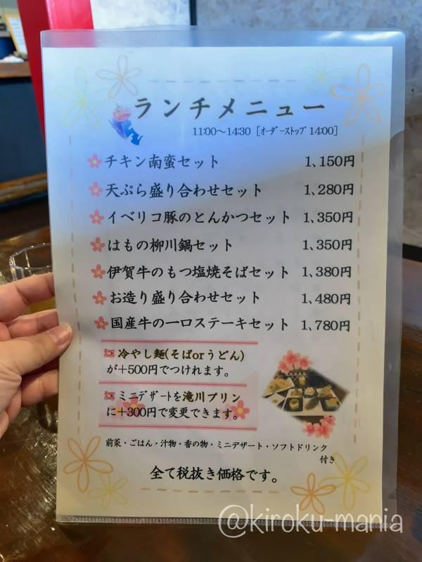 f:id:kiroku-mania:20200922124508j:plain