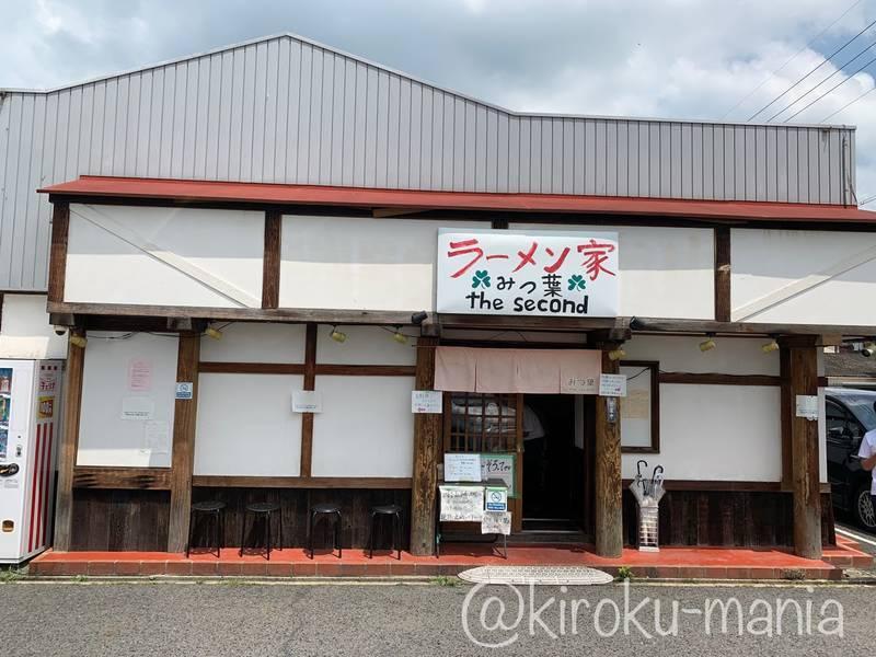 f:id:kiroku-mania:20200922182307j:plain