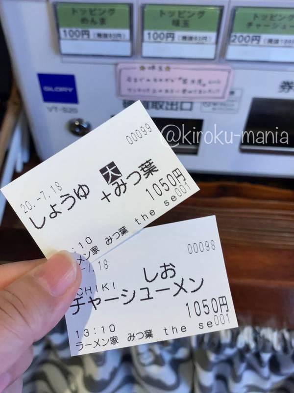 f:id:kiroku-mania:20200922182312j:plain