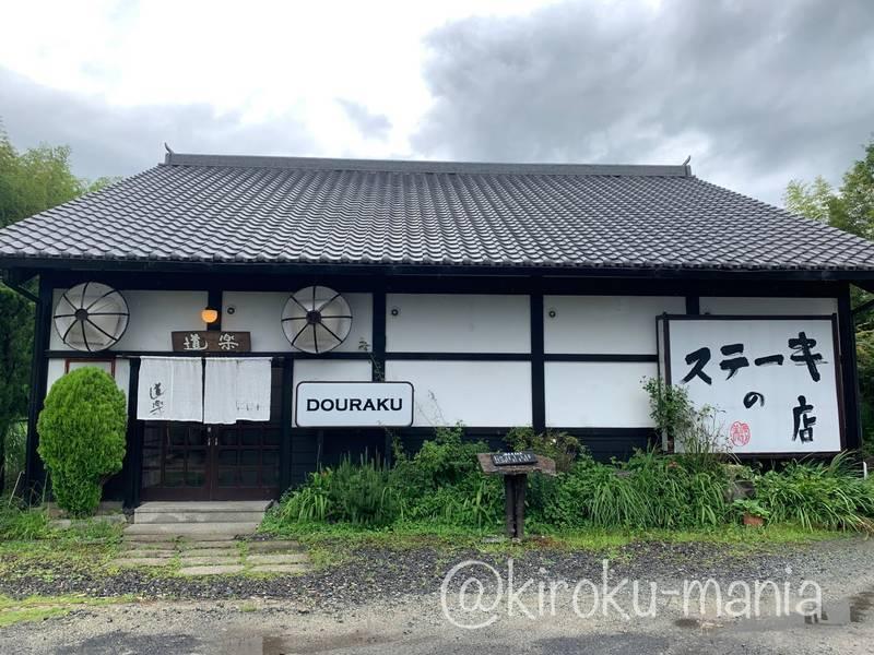 f:id:kiroku-mania:20200924211234j:plain