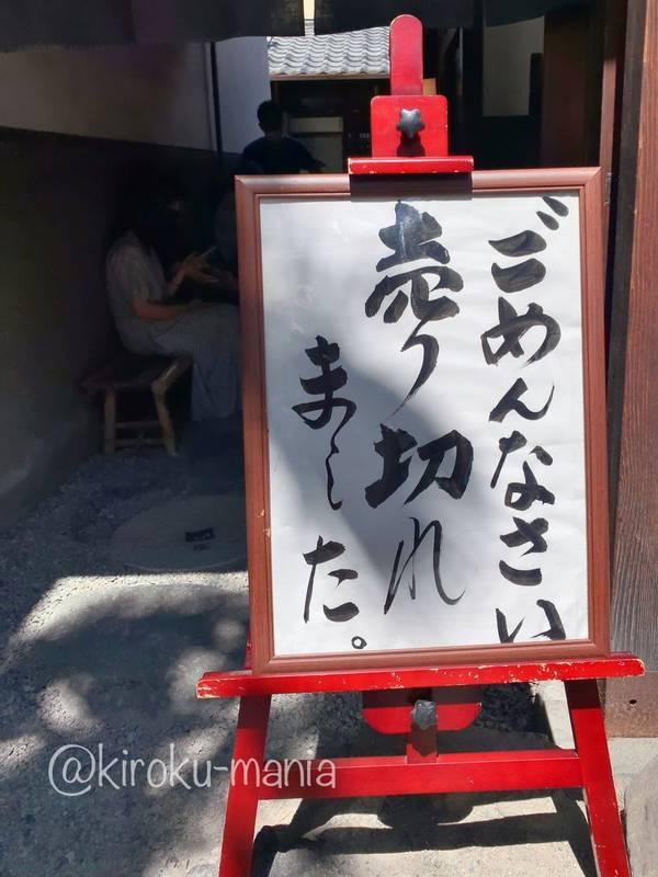 f:id:kiroku-mania:20201009223119j:plain