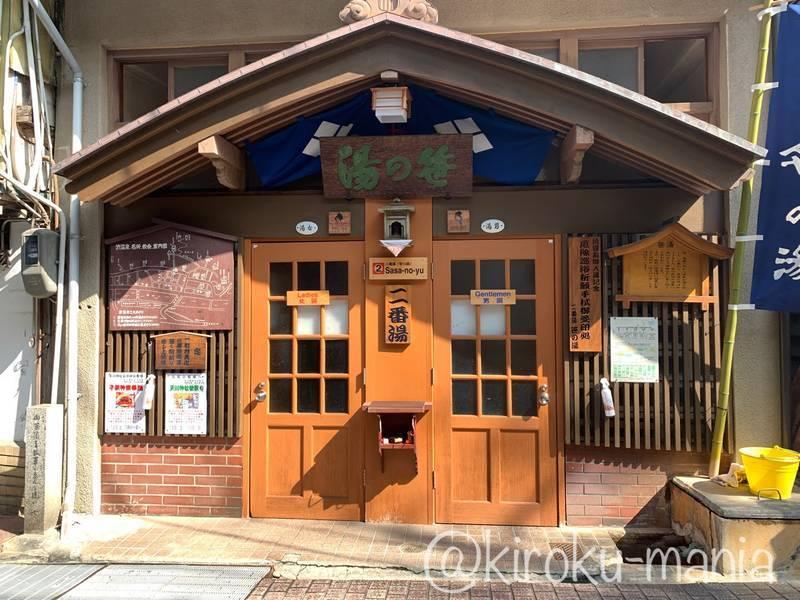 f:id:kiroku-mania:20201017120817j:plain