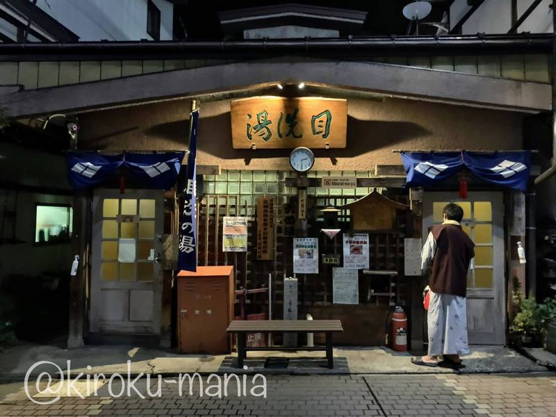f:id:kiroku-mania:20201017120907j:plain