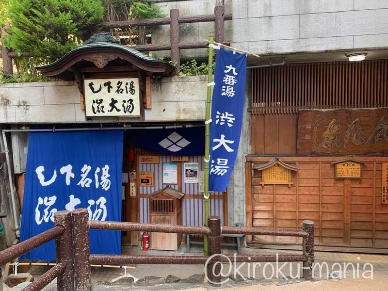 f:id:kiroku-mania:20201017120948j:plain