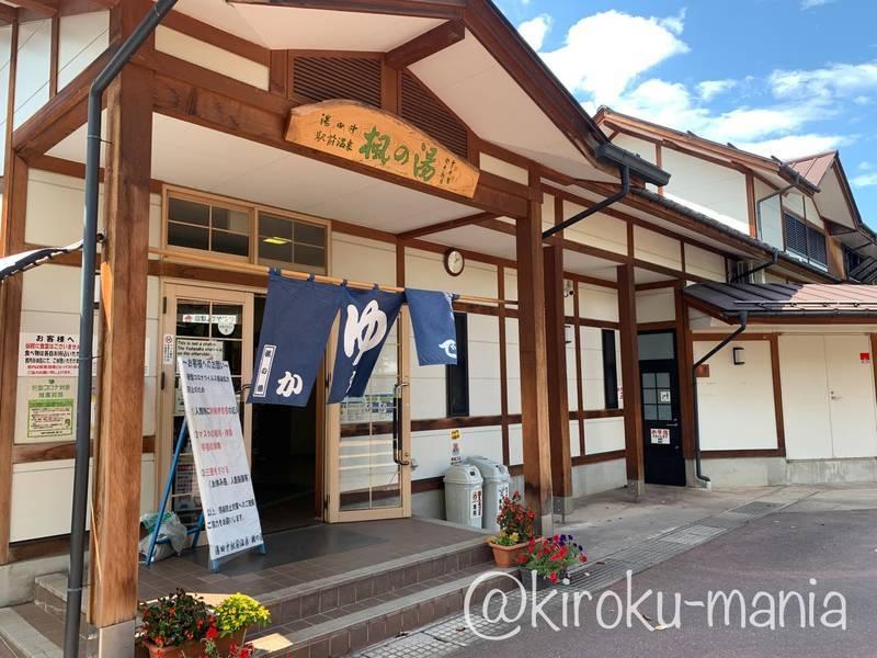 f:id:kiroku-mania:20201018110844j:plain