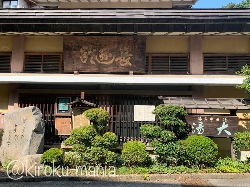 f:id:kiroku-mania:20201018110929j:plain