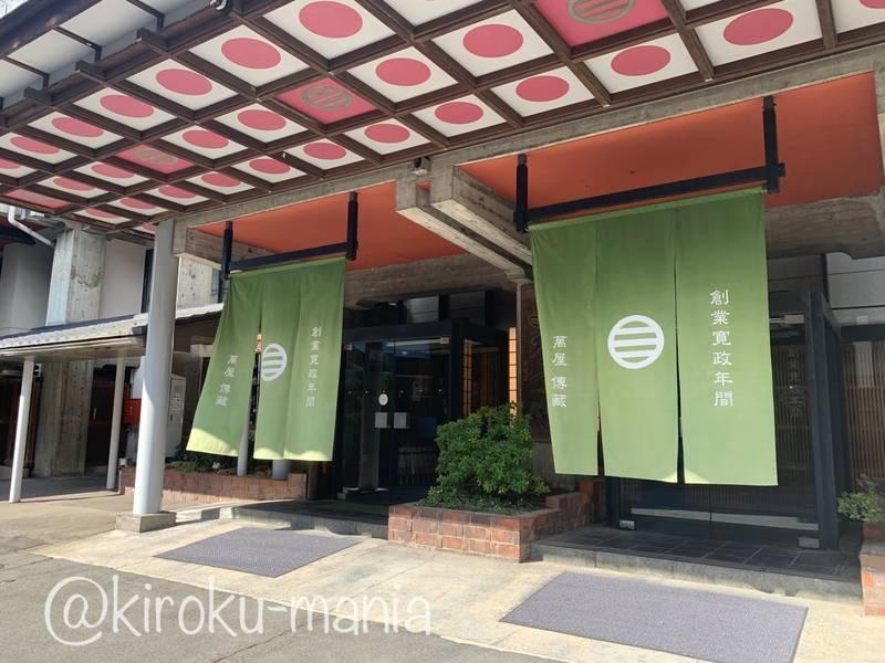 f:id:kiroku-mania:20201018112215j:plain