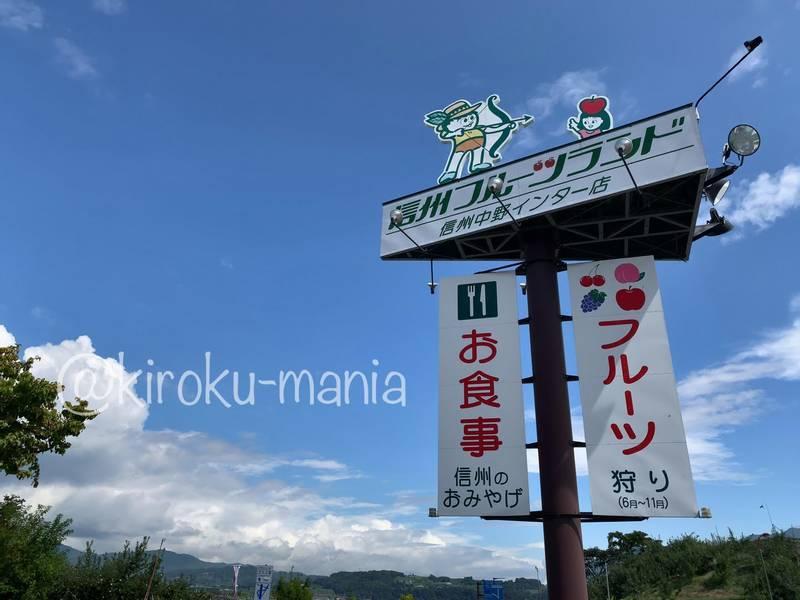 f:id:kiroku-mania:20201022210438j:plain