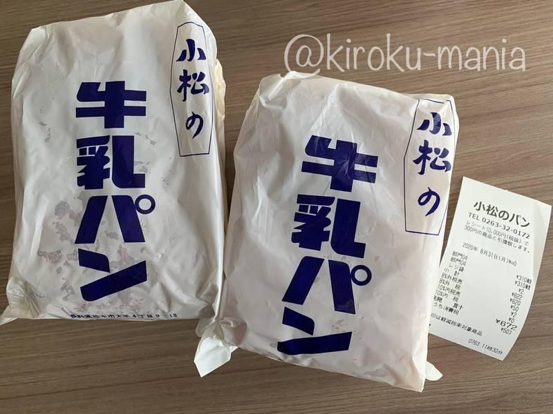 f:id:kiroku-mania:20201022211118j:plain