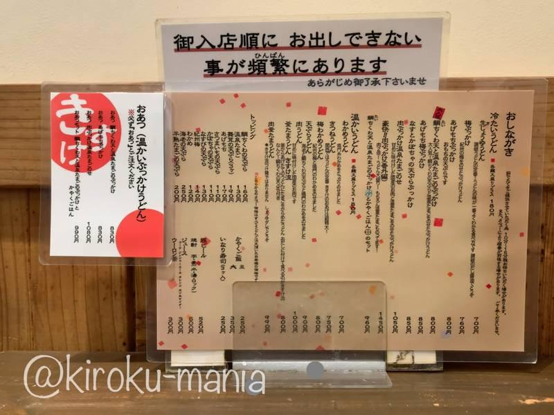 f:id:kiroku-mania:20201106204518j:plain