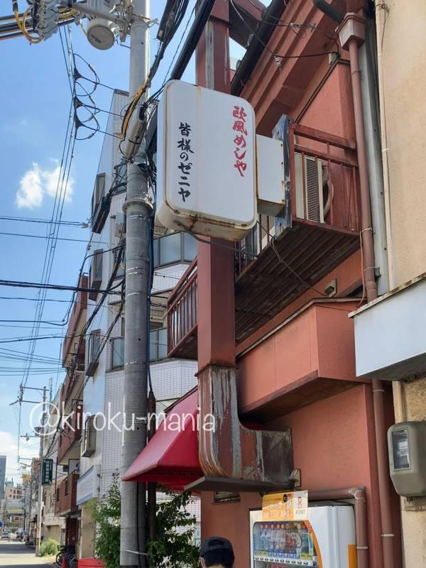 f:id:kiroku-mania:20201106210156j:plain