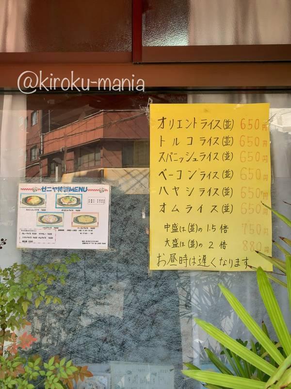 f:id:kiroku-mania:20201106210206j:plain