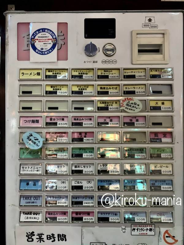 f:id:kiroku-mania:20201121001640j:plain
