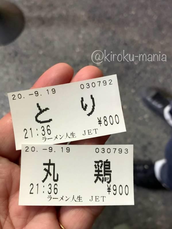 f:id:kiroku-mania:20201121001644j:plain